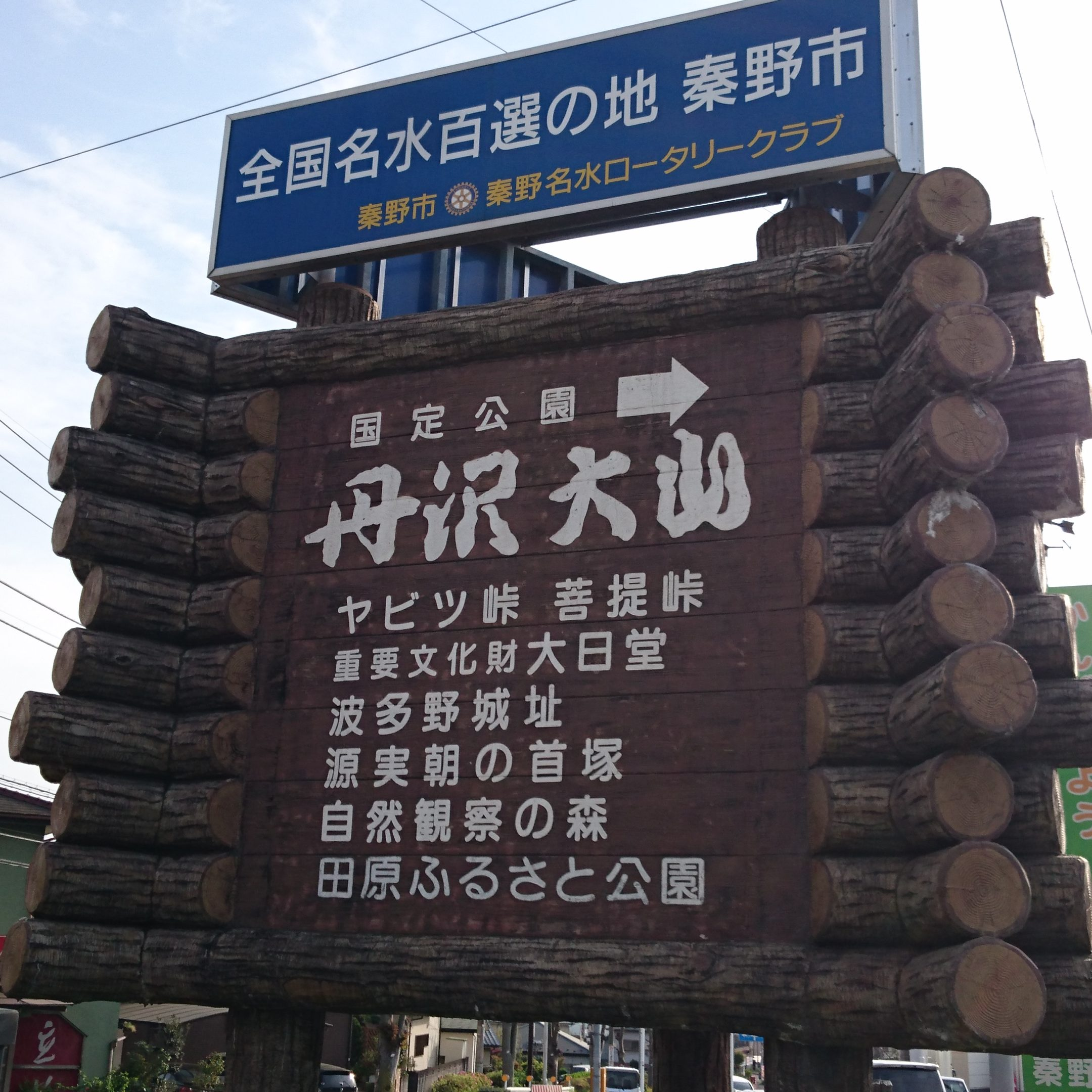 名古木の看板