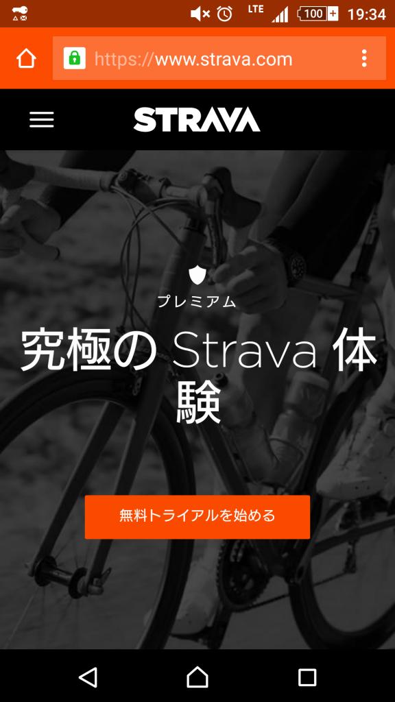 strava premium無料体験