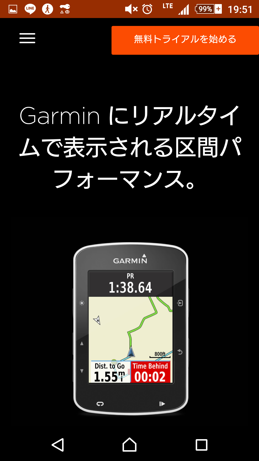 garminにセグメントをリアルタイムで連動可能