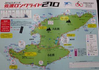 2016佐渡ロングライド210 ゼッケン引換証届く